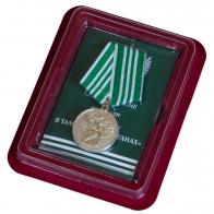 Латунная медаль За службу в таможенных органах 3 степени - в футляре