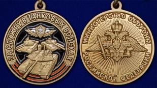 Латунная медаль За службу в Танковых войсках - аверс и реверс