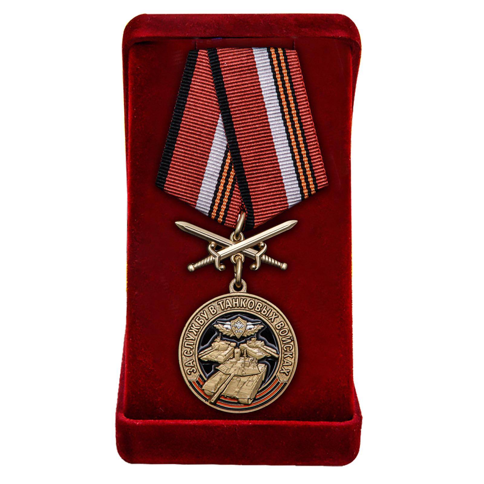 Купить медаль За службу в Танковых войсках по лучшей цене