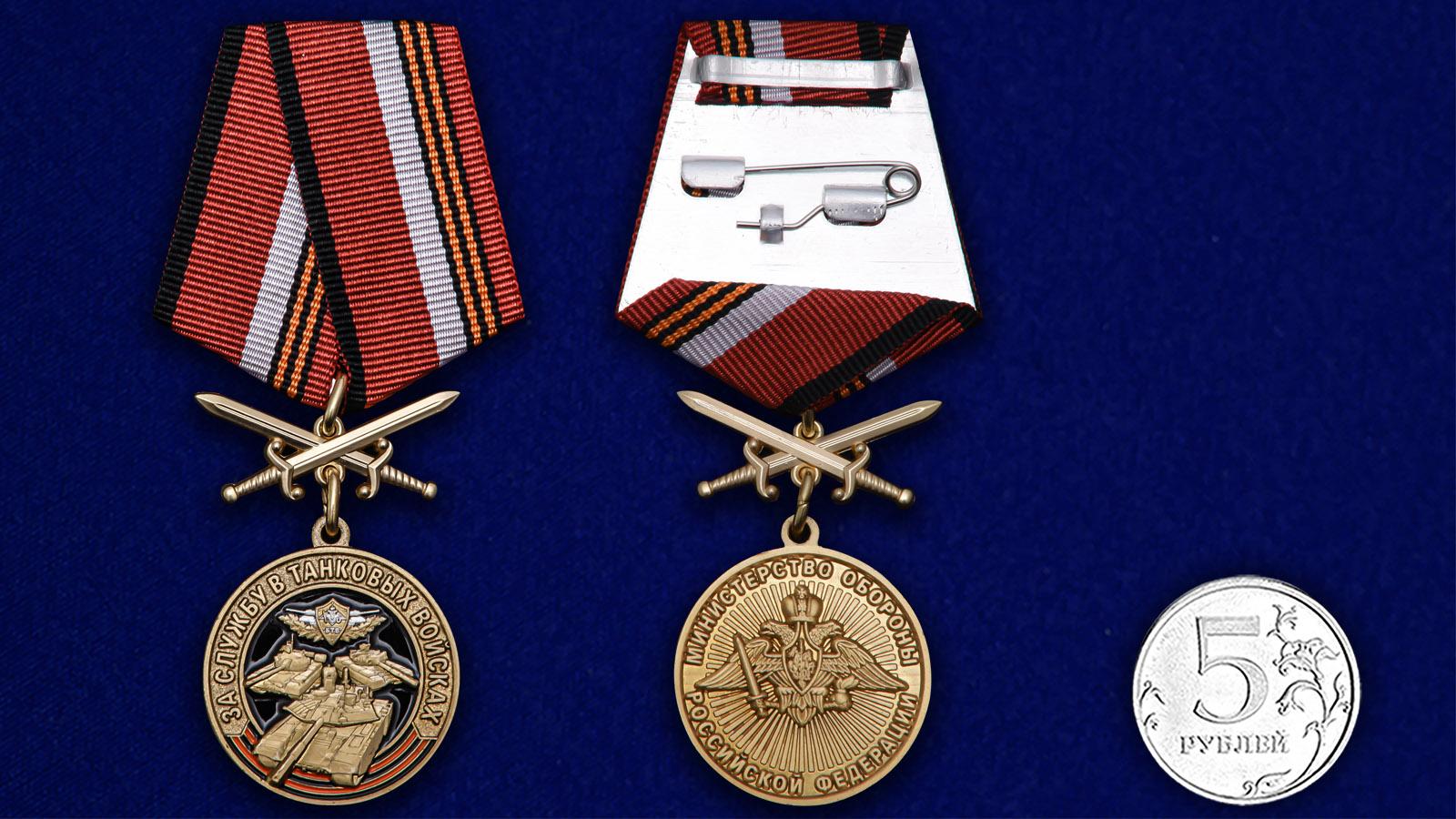 Латунная медаль За службу в Танковых войсках - сравнительный вид