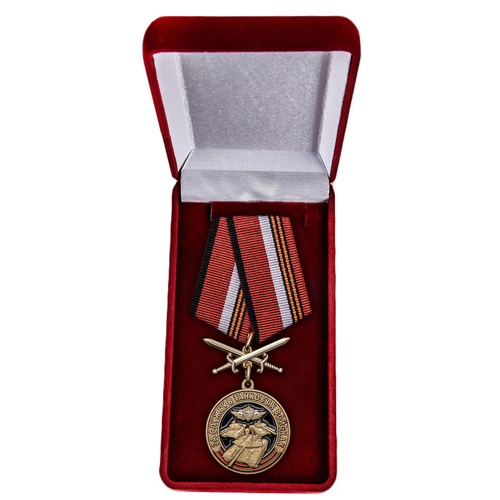 Латунная медаль За службу в Танковых войсках - в футляре