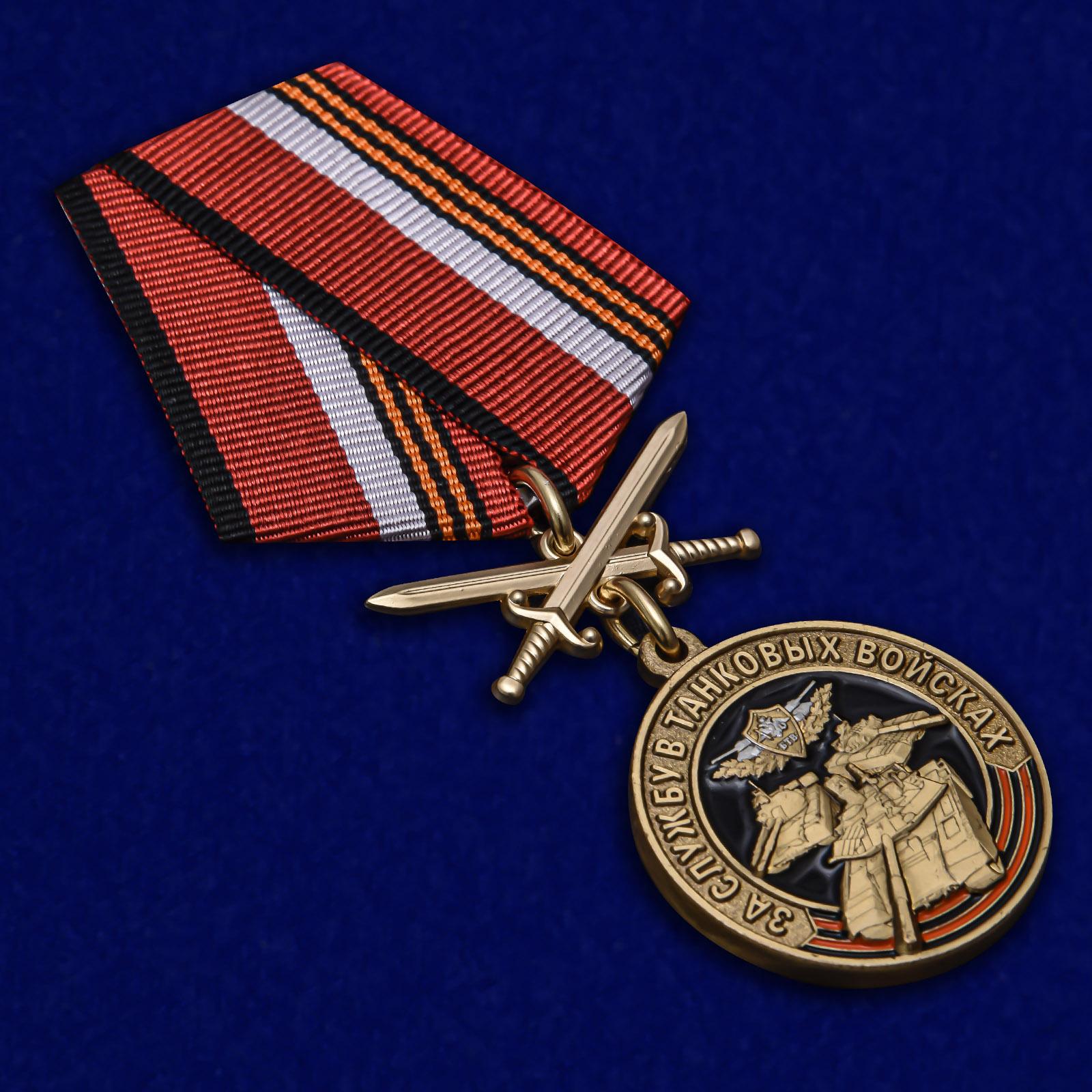 Латунная медаль За службу в Танковых войсках - общий вид
