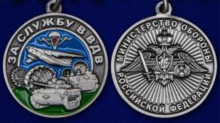Латунная медаль За службу в ВДВ - аверс и реверс