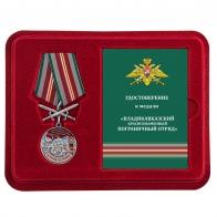 Латунная медаль За службу в Владикавказском пограничном отряде - в футляре