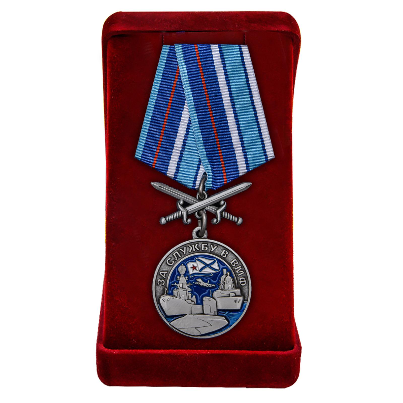 Латунная медаль За службу в ВМФ