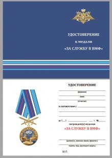 Латунная медаль За службу в ВМФ - удостоверение