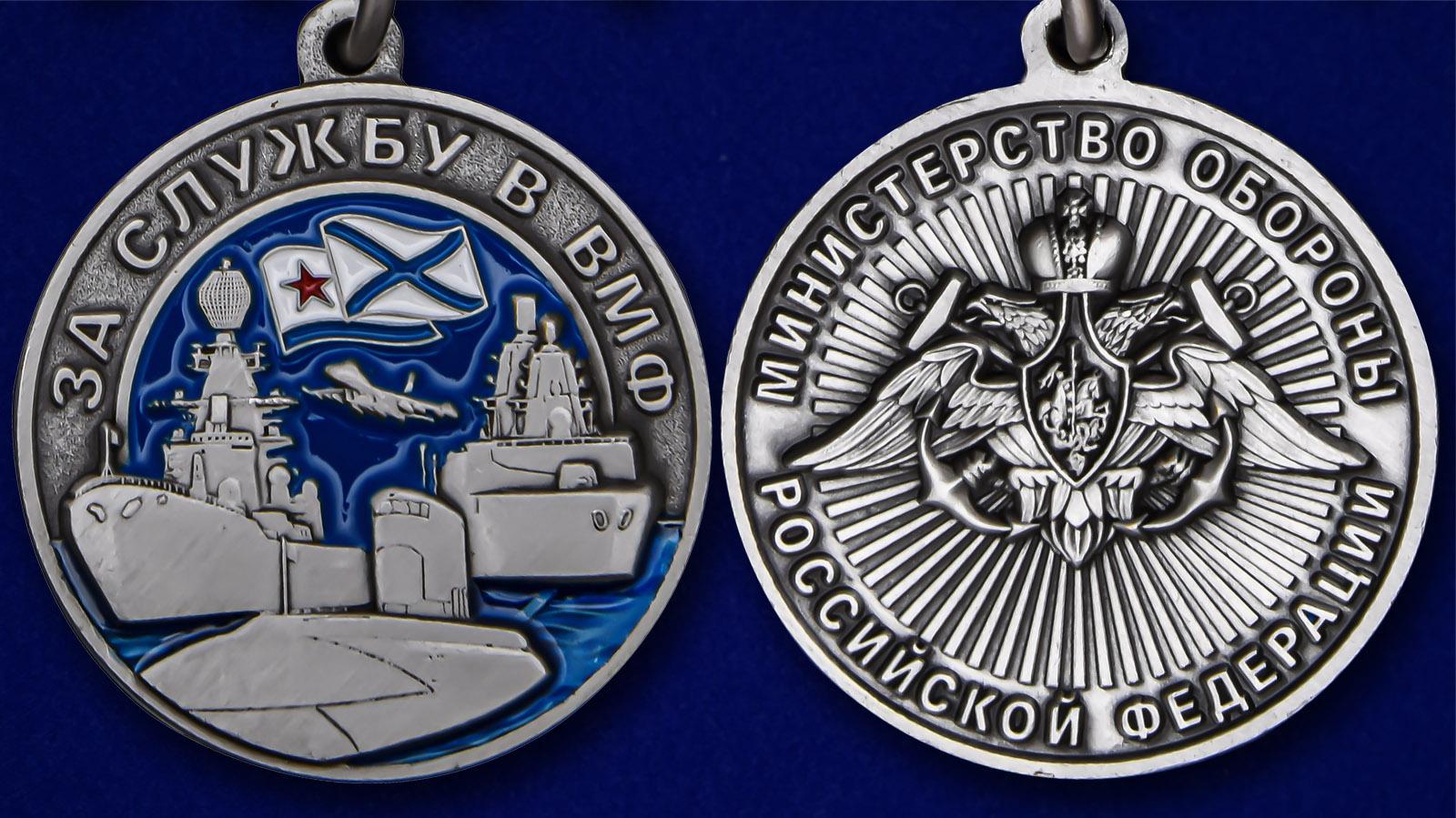 Латунная медаль За службу в ВМФ - аверс и реверс