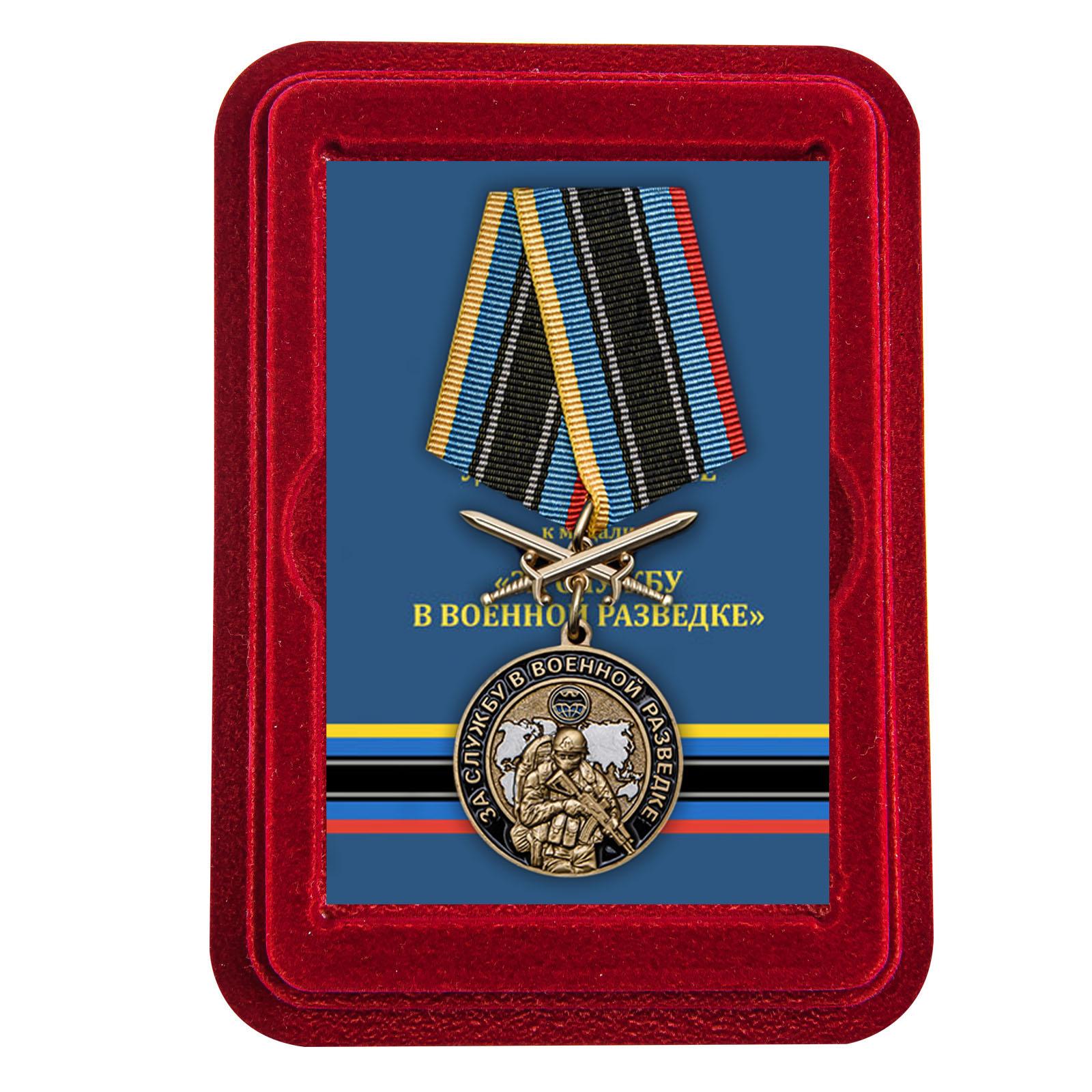Купить медаль За службу в Военной разведке с доставкой