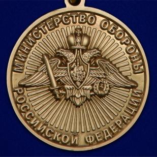 Латунная медаль За службу в Военной разведке