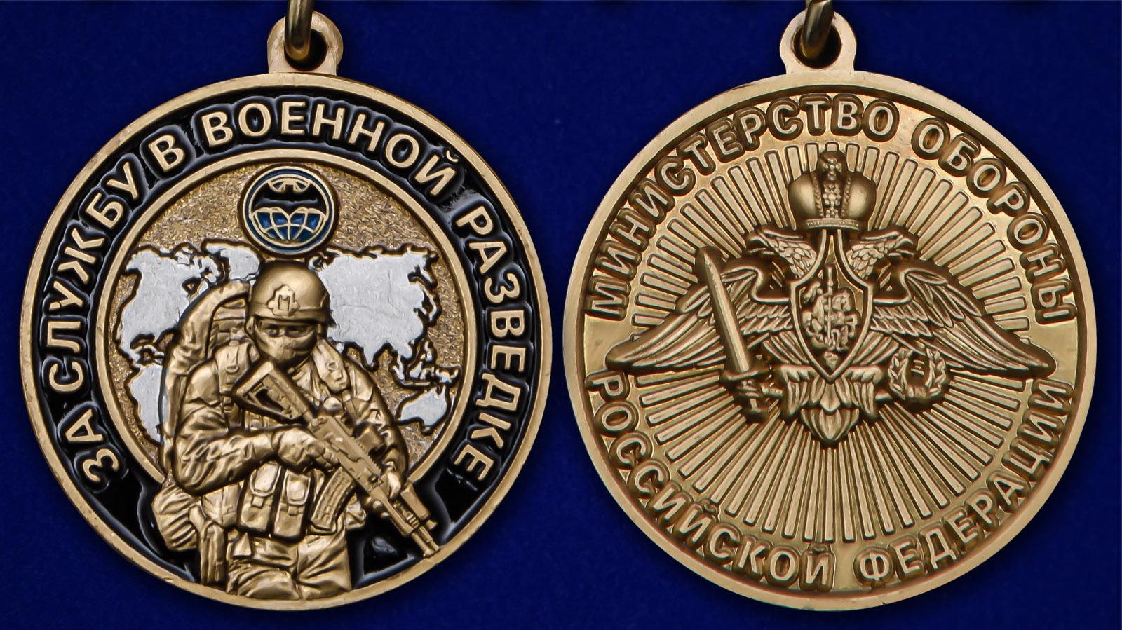 Латунная медаль За службу в Военной разведке - аверс и реверс