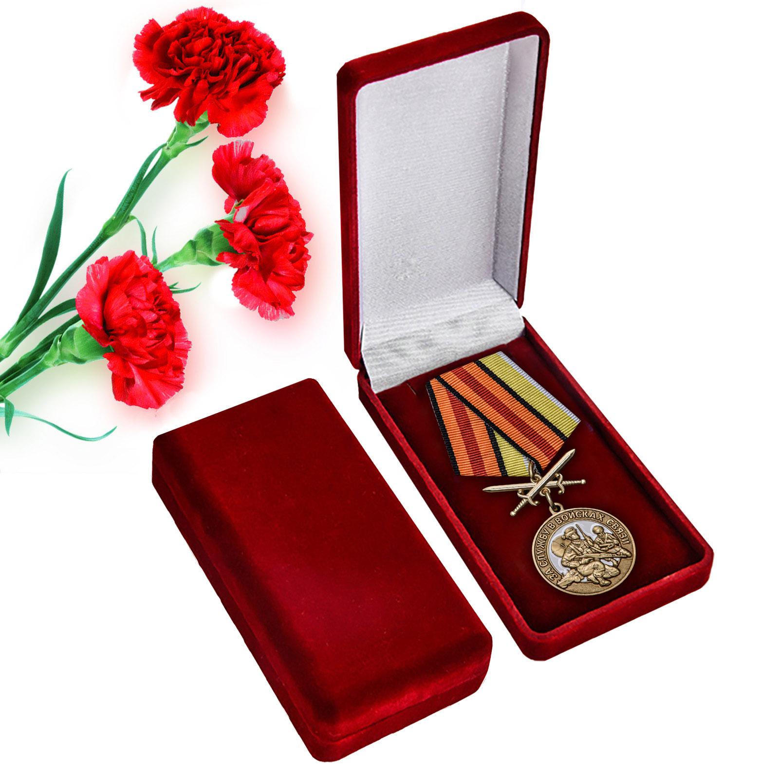 Купить медаль За службу в Войсках связи онлайн с доставкой