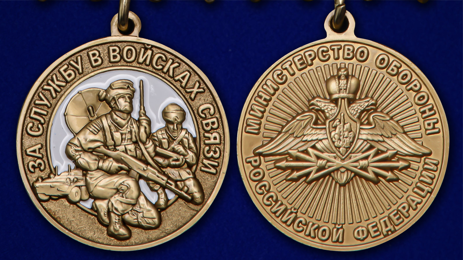 Латунная медаль За службу в Войсках связи - аверс и реверс