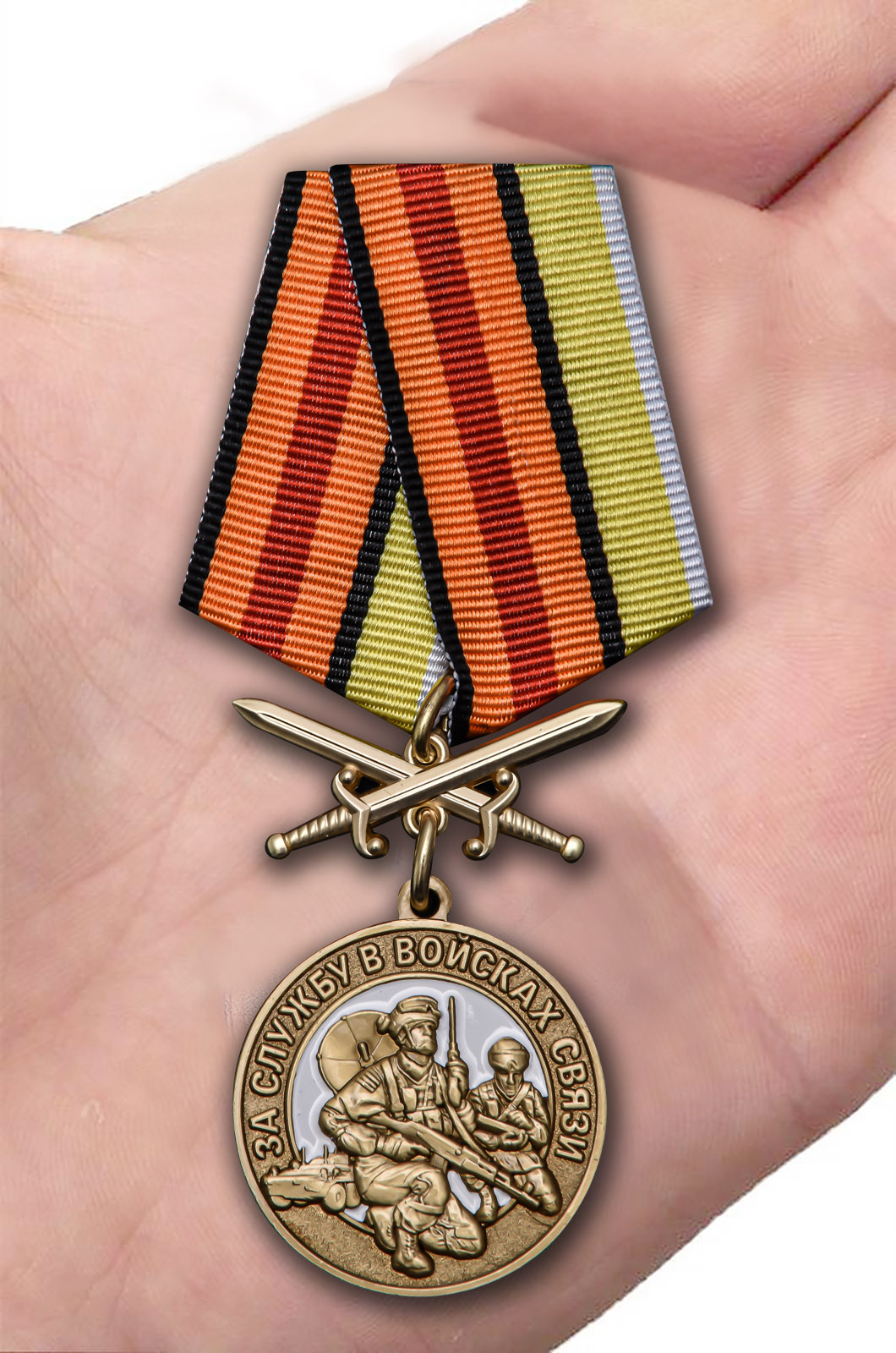 Латунная медаль За службу в Войсках связи - вид на ладони