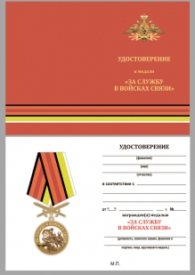 Латунная медаль За службу в Войсках связи - удостоверение