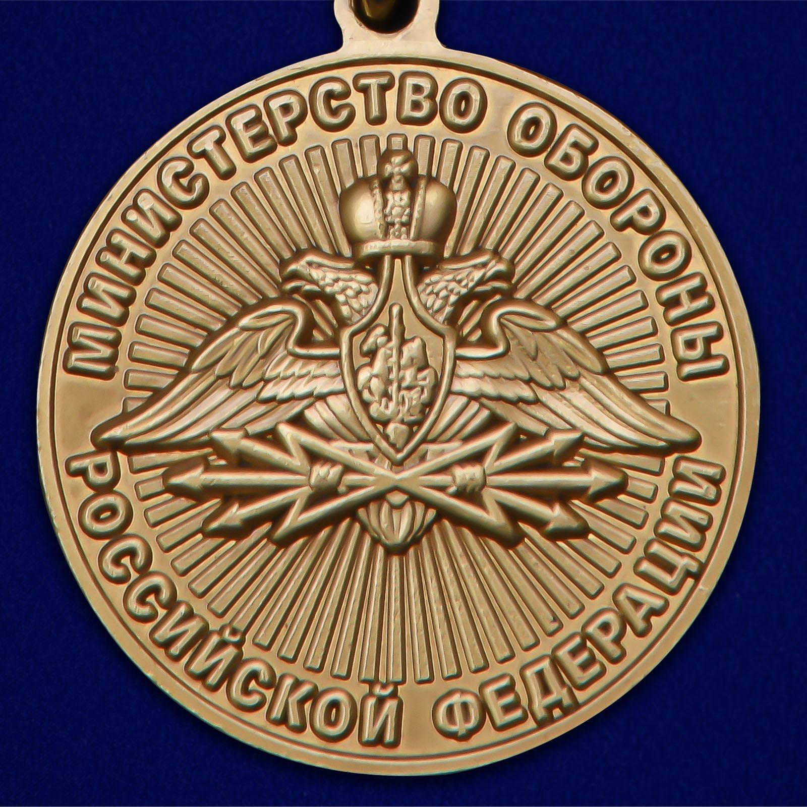 Латунная медаль За службу в Войсках связи