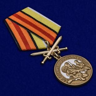 Латунная медаль За службу в Войсках связи - общий вид