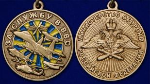 Латунная медаль За службу в ВВС - аверс и реверс
