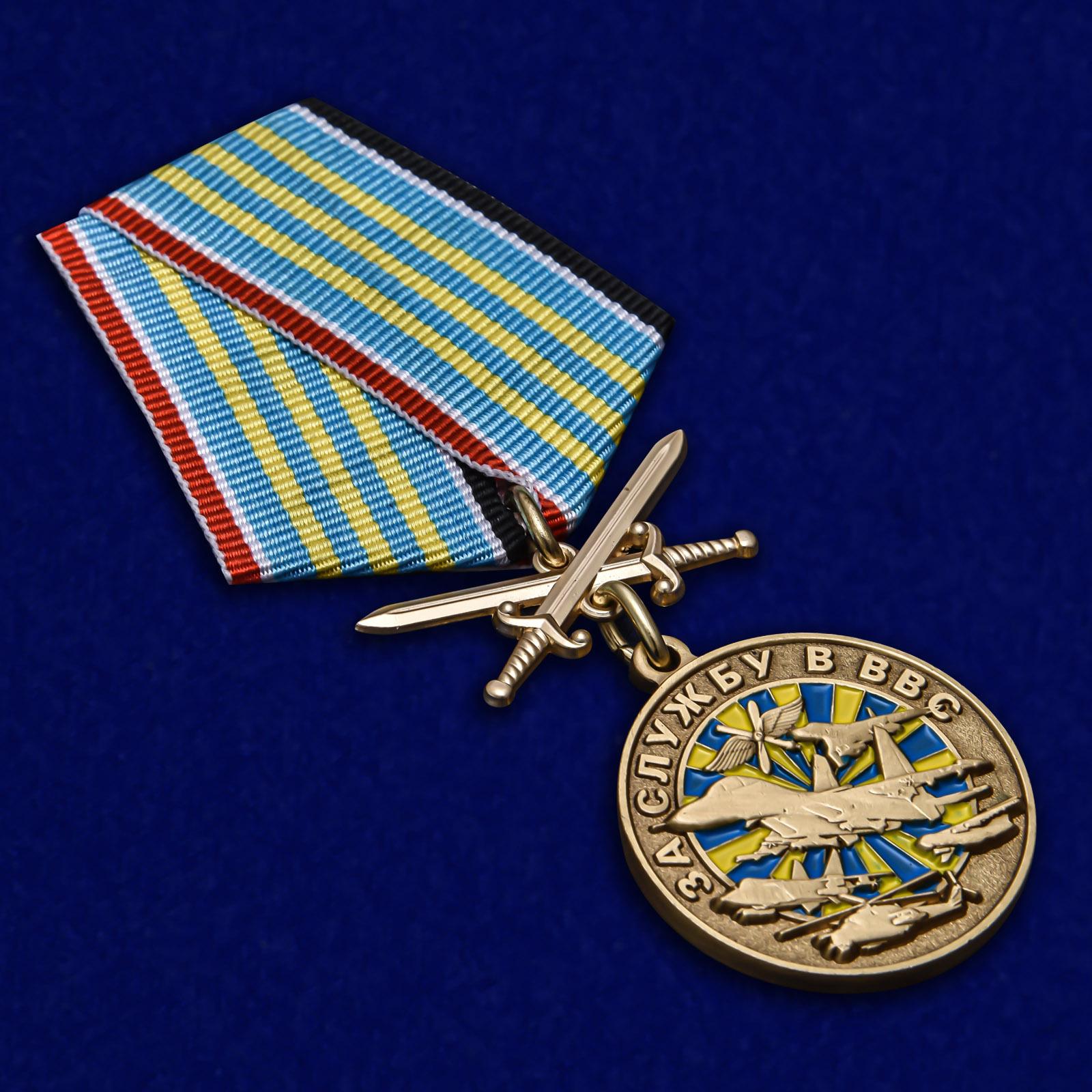 Латунная медаль За службу в ВВС - общий вид