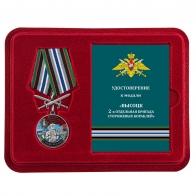Латунная медаль За службу во 2-ой бригаде сторожевых кораблей