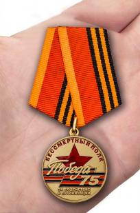 Латунная медаль За содействие в организации акции Бессмертный полк. 75 лет Победы - вид на ладони