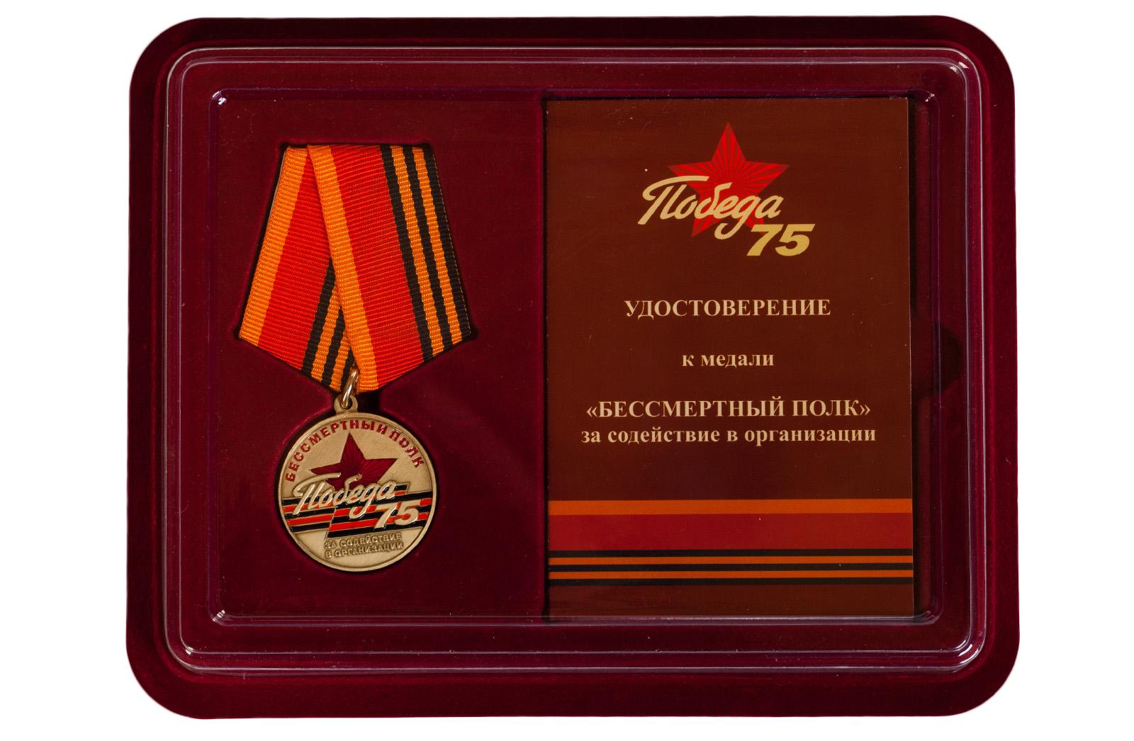 Купить латунную медаль За содействие в организации акции Бессмертный полк. 75 лет Победы в подарок