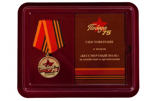 Латунная медаль За содействие в организации акции Бессмертный полк. 75 лет Победы  - в футляре с удостоверением