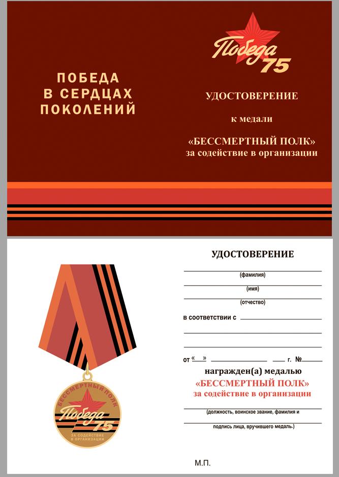 Латунная медаль За содействие в организации акции Бессмертный полк. 75 лет Победы - удостоверение