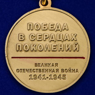 Латунная медаль За содействие в организации акции Бессмертный полк. 75 лет Победы