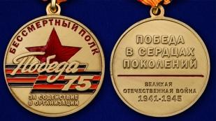Латунная медаль За содействие в организации акции Бессмертный полк. 75 лет Победы - аверс и реверс