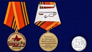 Латунная медаль За содействие в организации акции Бессмертный полк. 75 лет Победы - сравнительный вид