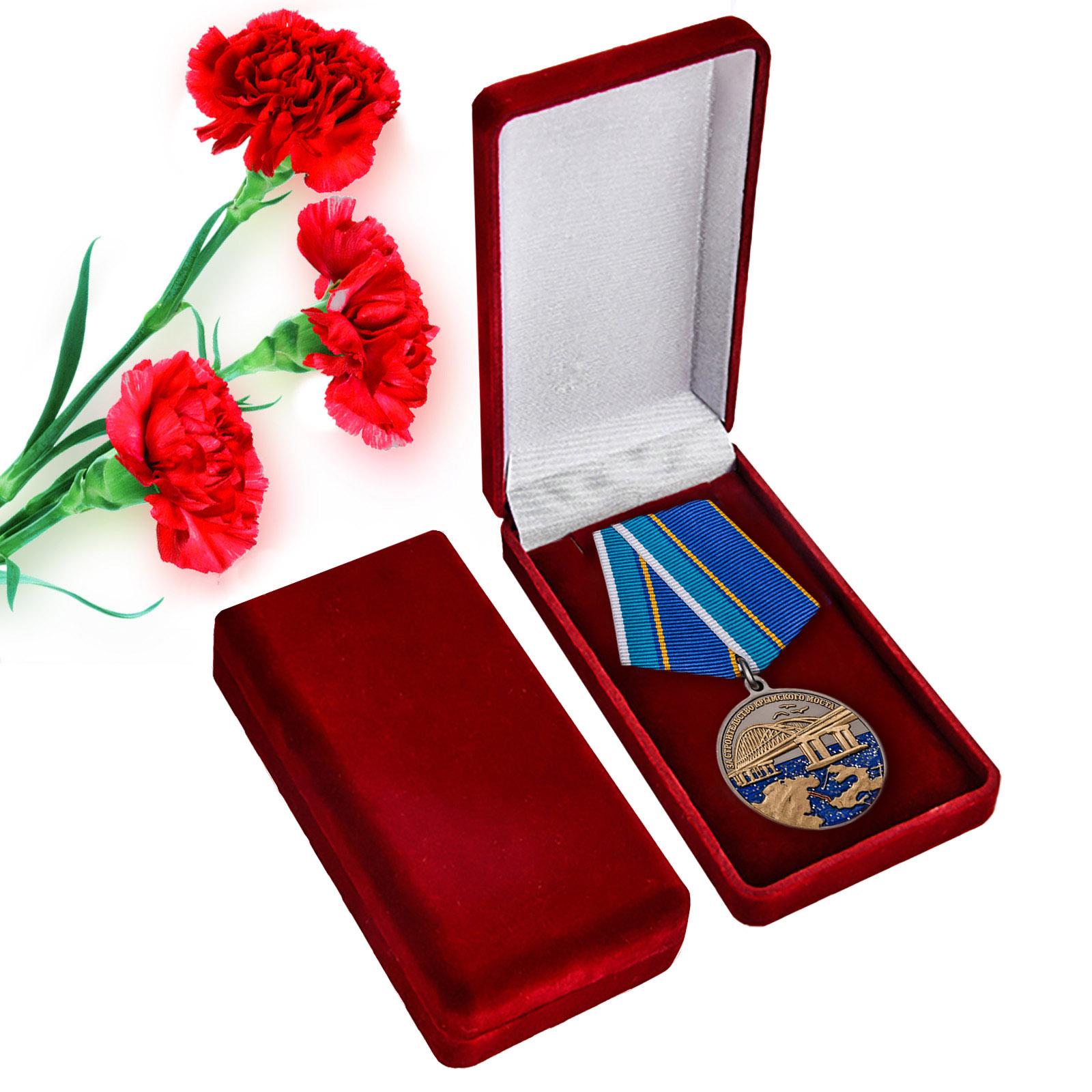 Латунная медаль За строительство Крымского моста