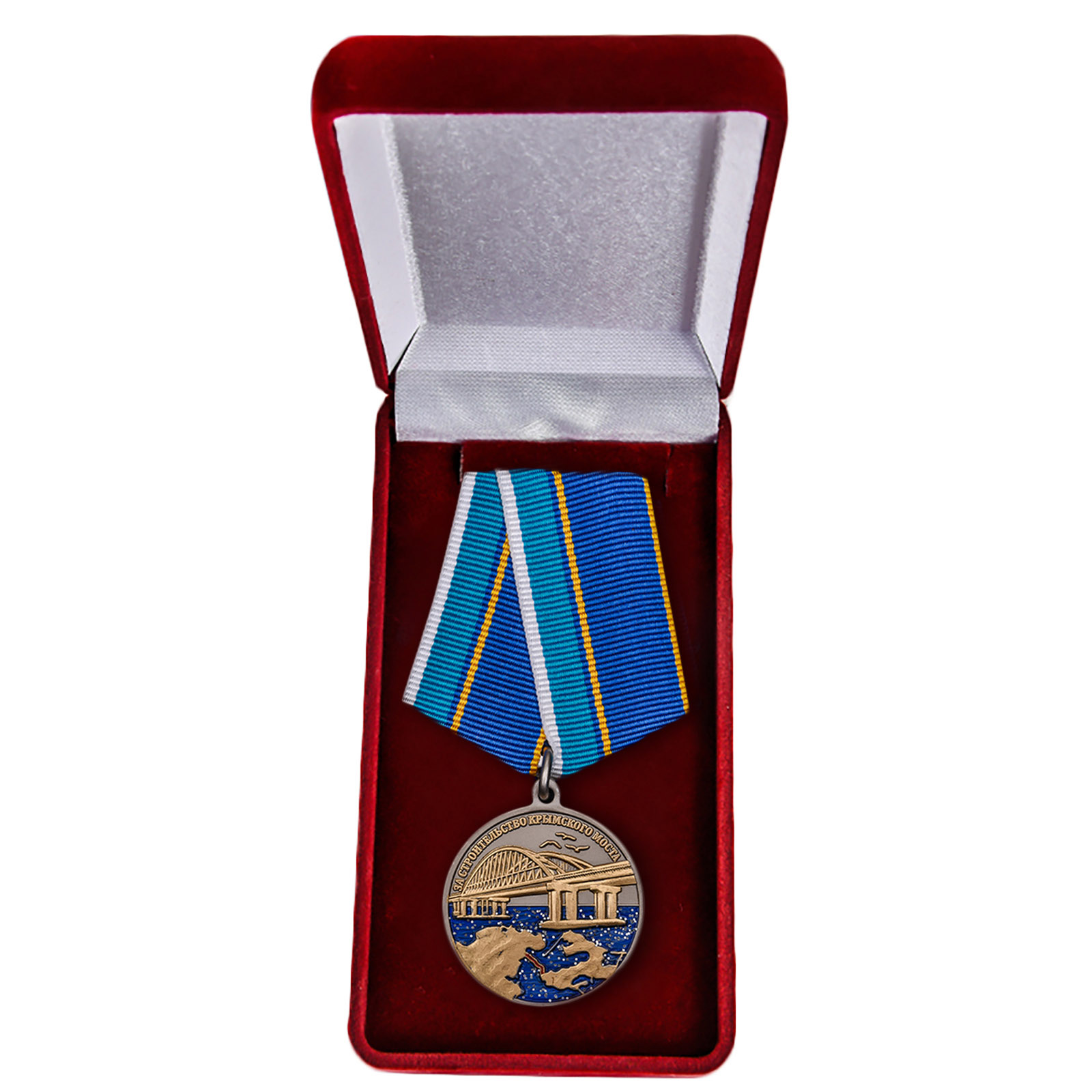 """Латунная медаль """"За строительство Крымского моста"""" - в футляре"""