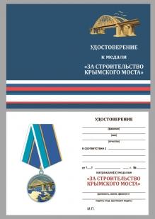 """Латунная медаль """"За строительство Крымского моста"""" - удостоверение"""