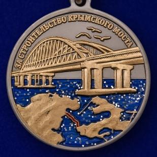 """Латунная медаль """"За строительство Крымского моста"""""""