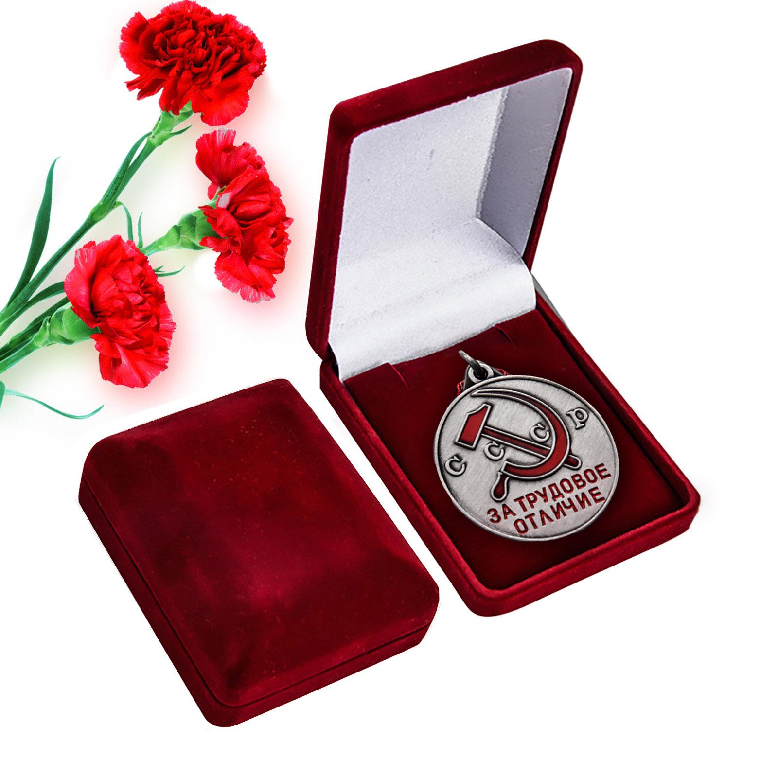 Купить латунную медаль За трудовое отличие СССР по лучшей цене