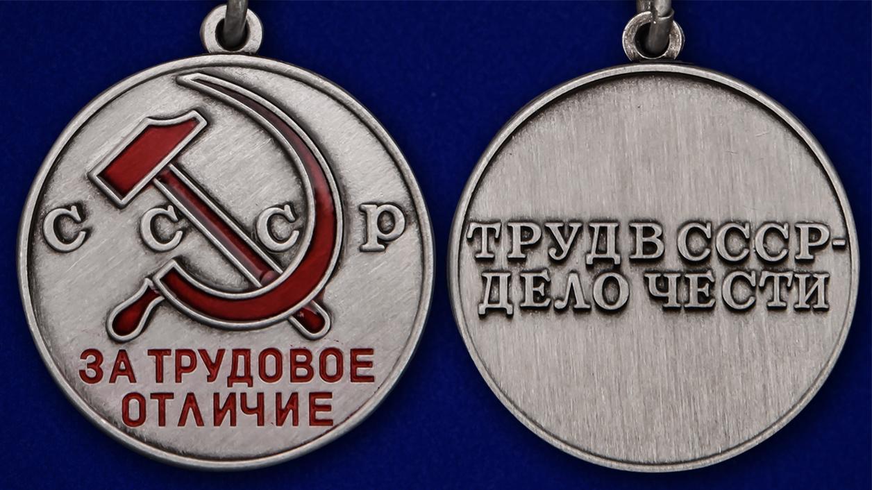 Латунная медаль За трудовое отличие СССР - аверс и реверс