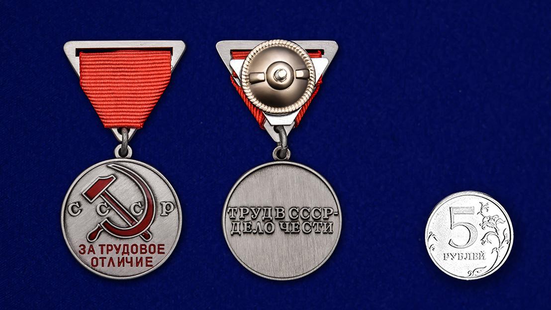Латунная медаль За трудовое отличие СССР - сравнительный вид