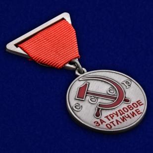 Латунная медаль За трудовое отличие СССР - общий вид