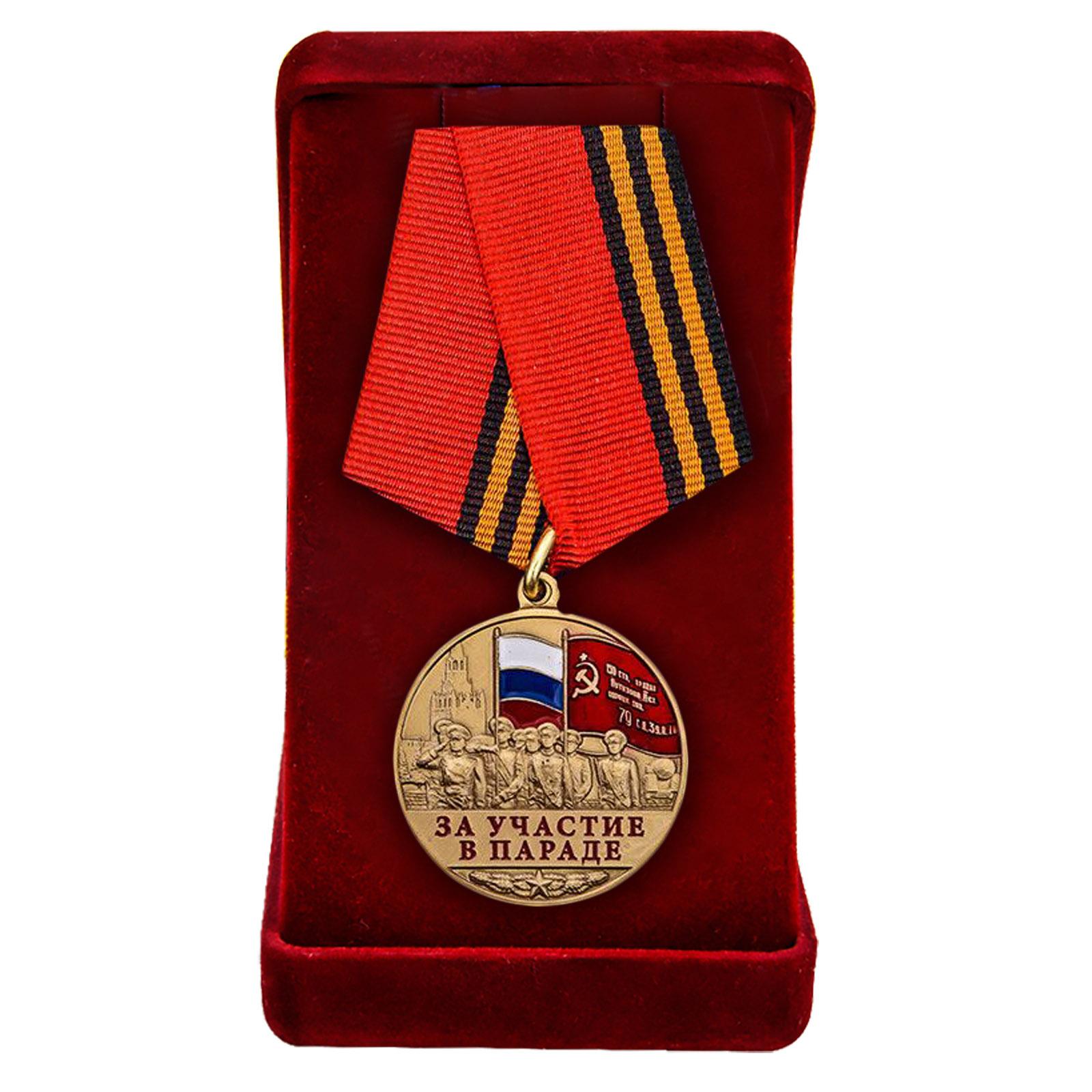Купить латунную медаль За участие в параде. 75 лет Победы с доставкой