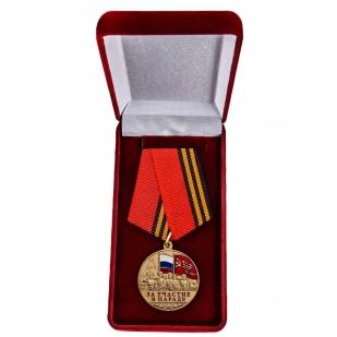 Латунная медаль За участие в параде. 75 лет Победы - в футляре