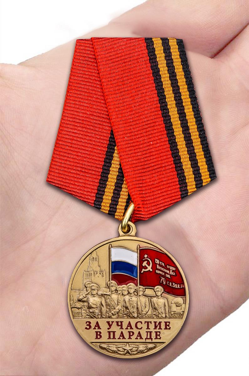 Латунная медаль За участие в параде. 75 лет Победы - вид на ладони