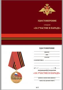 Латунная медаль За участие в параде. 75 лет Победы - удостоверение