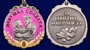 Латунная медаль За верность девушке солдата - аверс и реверс