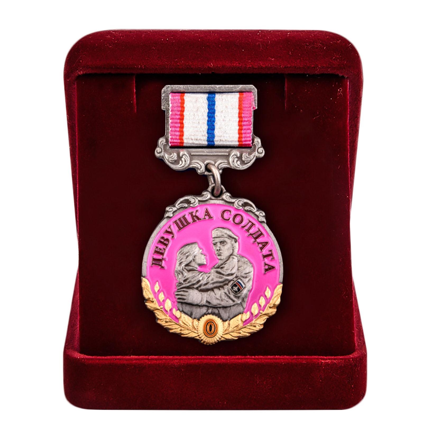 Купить латунную медаль За верность девушке солдата онлайн выгодно