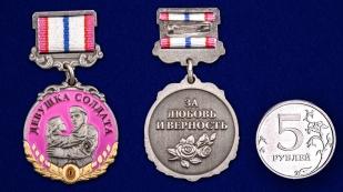 Латунная медаль За верность девушке солдата - сравнительный вид