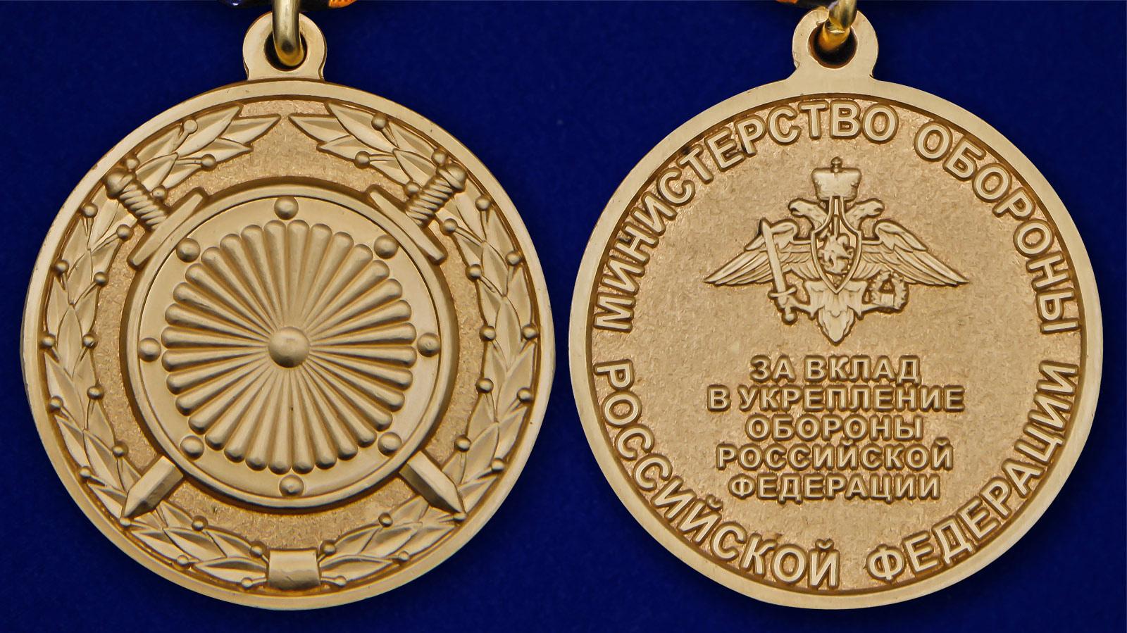 Латунная медаль За вклад в укрепление обороны РФ - аверс и реверс