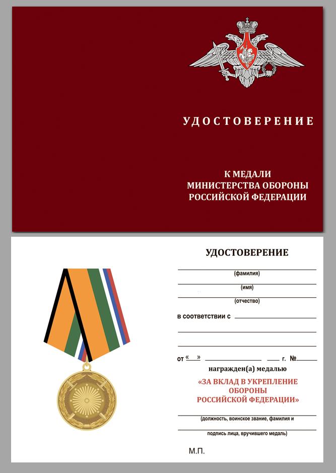 Латунная медаль За вклад в укрепление обороны РФ - удостоверение