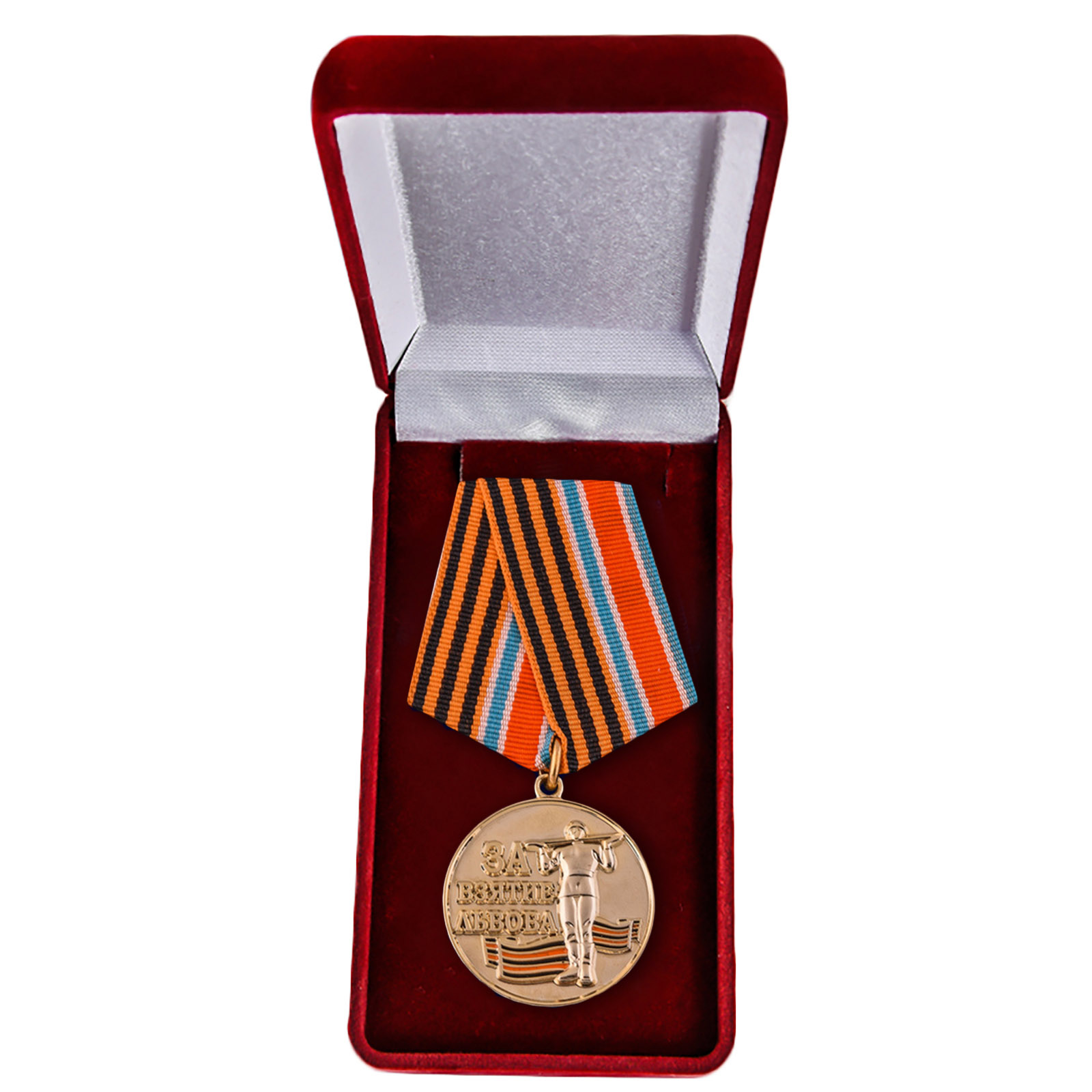 "Латунная медаль ""За взятие Львова"" - в футляре"