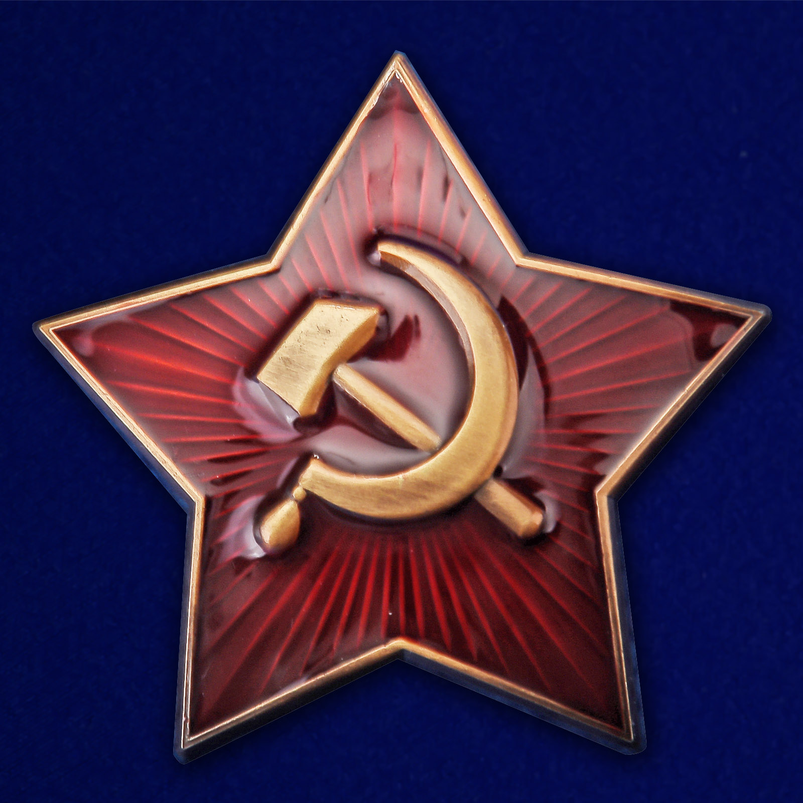 Латунная звезда кокарда РККА 1922 г. - общий вид