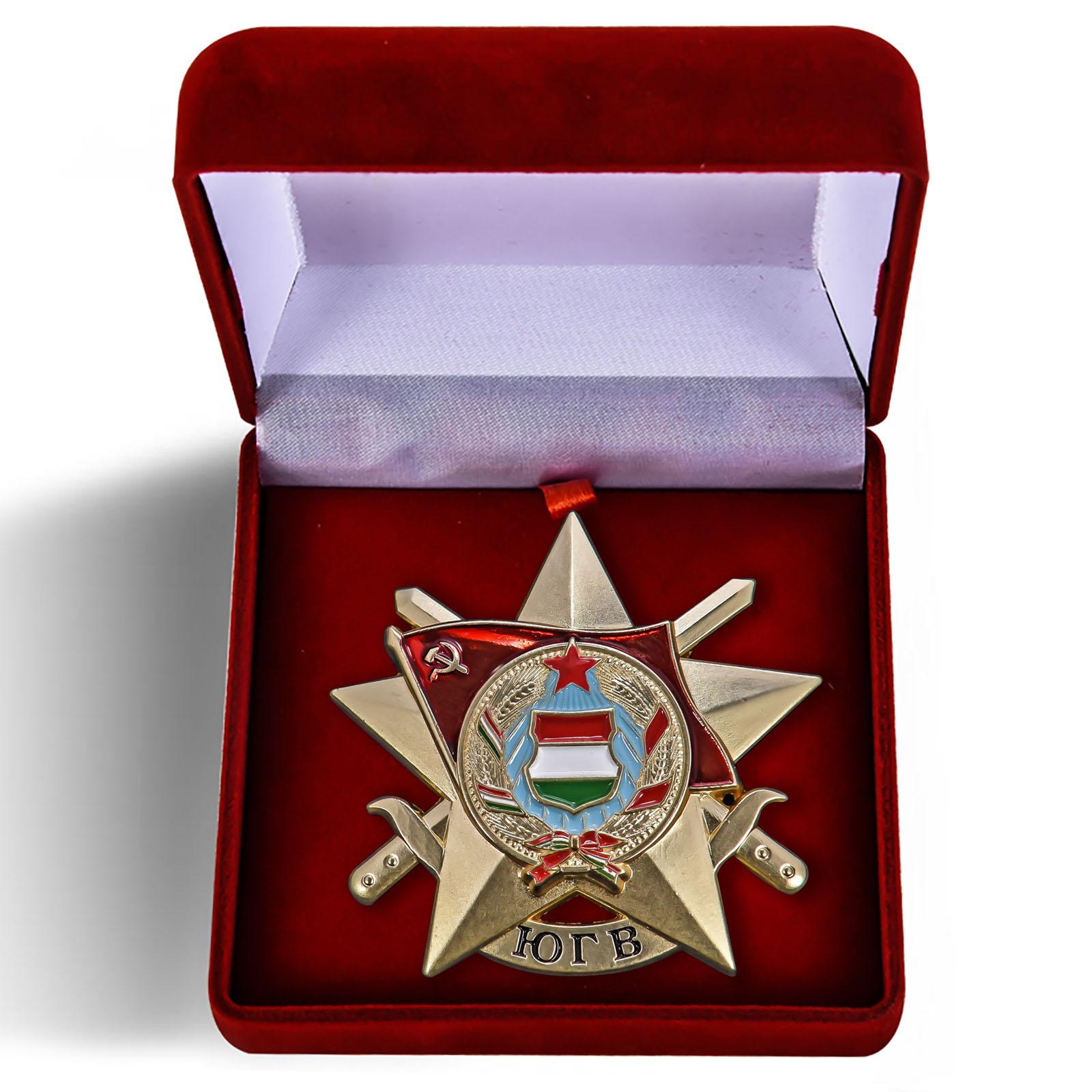 Латунная звезда ЮГВ (Венгрия) - в футляре